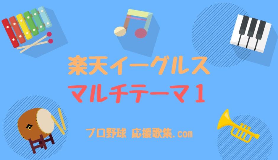 マルチテーマ1【楽天イーグルス 応援歌】
