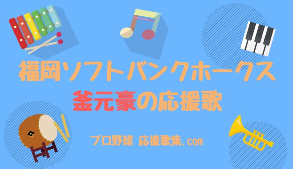 釜元豪 応援歌【福岡ソフトバンクホークス】