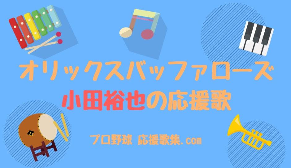 小田裕也 応援歌【オリックスバッファローズ】