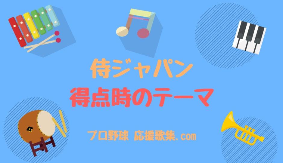 得点時のテーマ【侍ジャパン 応援歌】