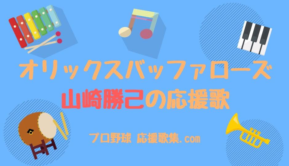 山崎勝己 応援歌【オリックスバッファローズ】