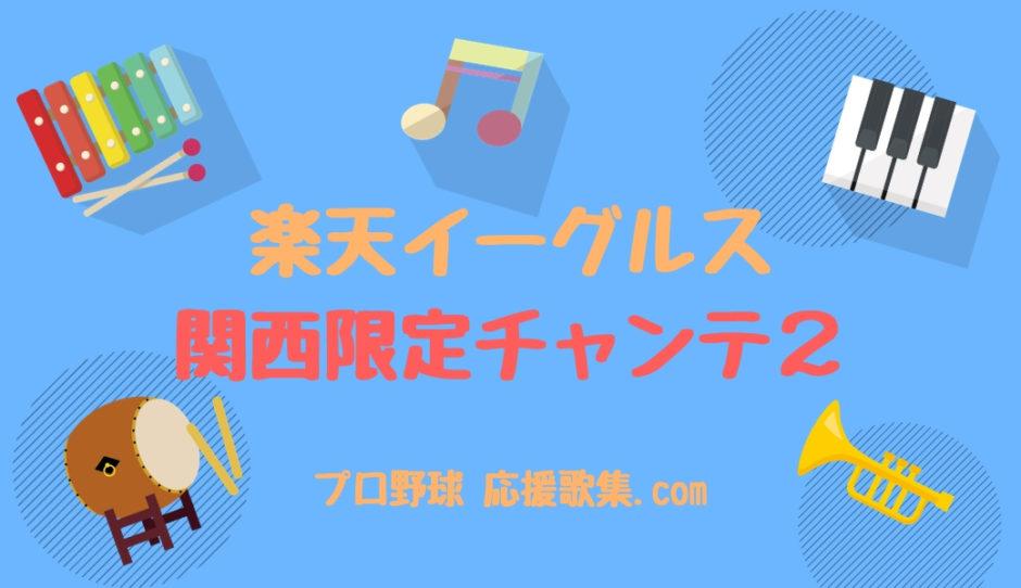 関西限定チャンステーマ2【楽天イーグルス 応援歌】
