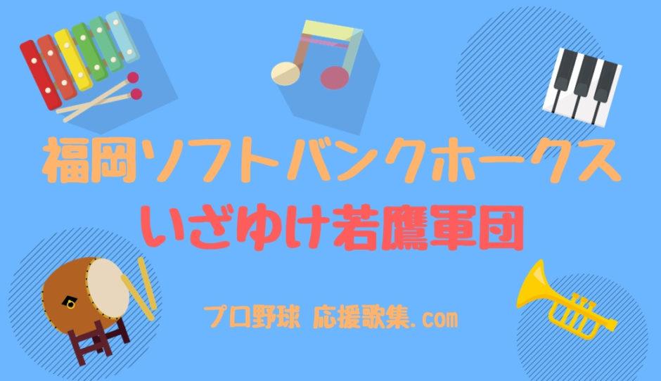いざゆけ若鷹軍団 【福岡ソフトバンクホークス 応援歌】