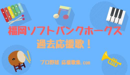 福岡ソフトバンクホークス 過去の応援歌まとめ