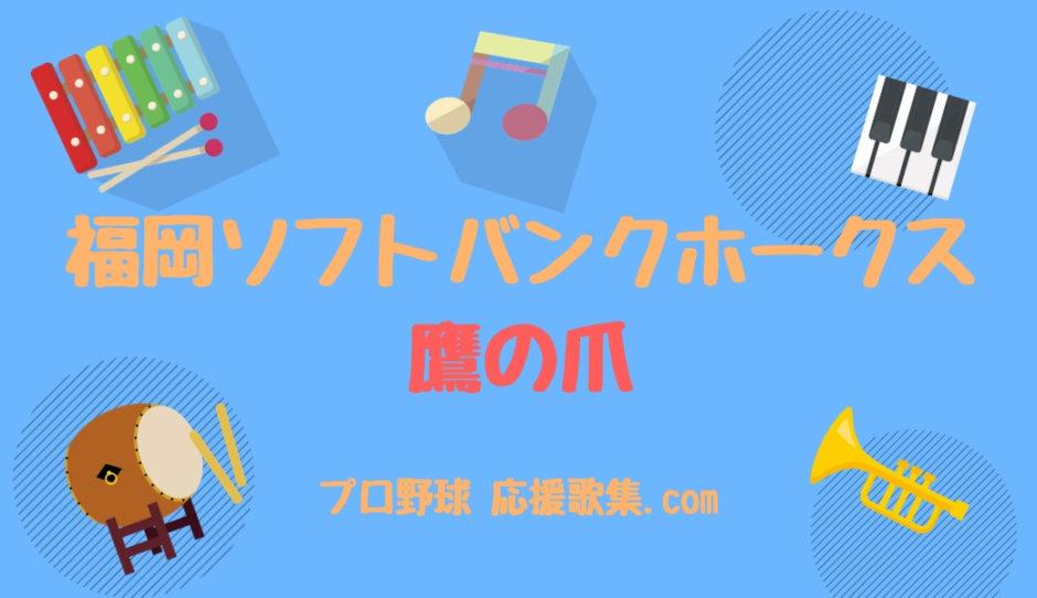 鷹の爪 【福岡ソフトバンクホークス 応援歌】