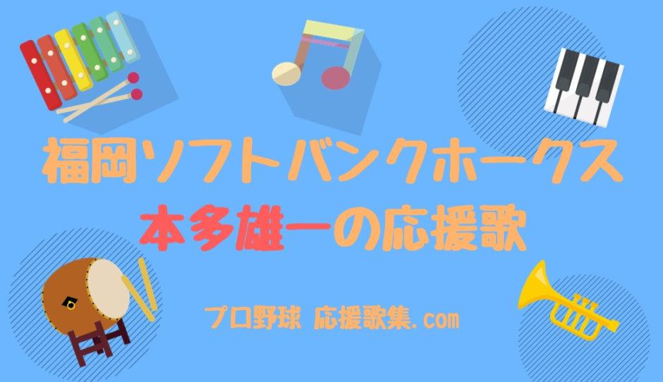本多雄一 応援歌【福岡ソフトバンクホークス】