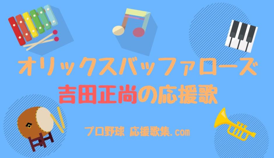 吉田正尚 応援歌【オリックスバッファローズ】