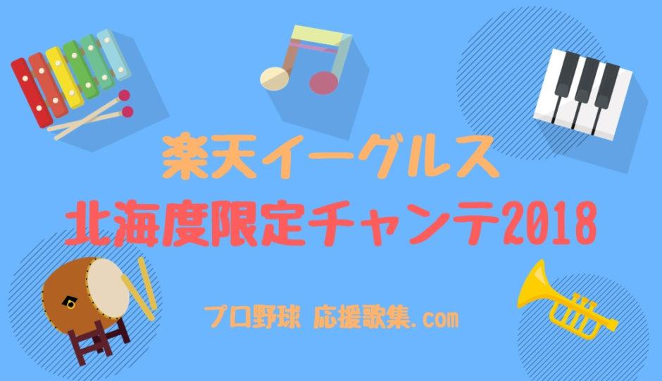 北海道限定チャンステーマ2018【楽天イーグルス 応援歌】