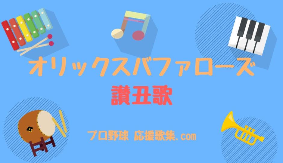 讃丑歌【オリックスバファローズ 応援歌】