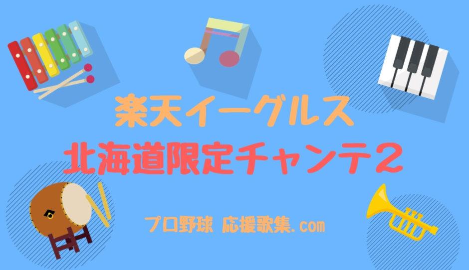 北海道限定チャンステーマ2【楽天イーグルス 応援歌】