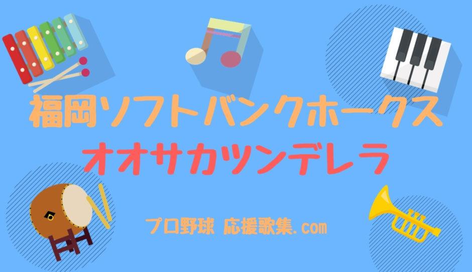 オオサカツンデレラ【福岡ソフトバンクホークス 応援歌】