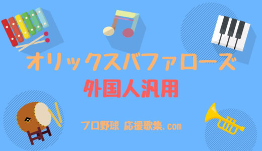 外国人汎用 【オリックスバファローズ 応援歌】