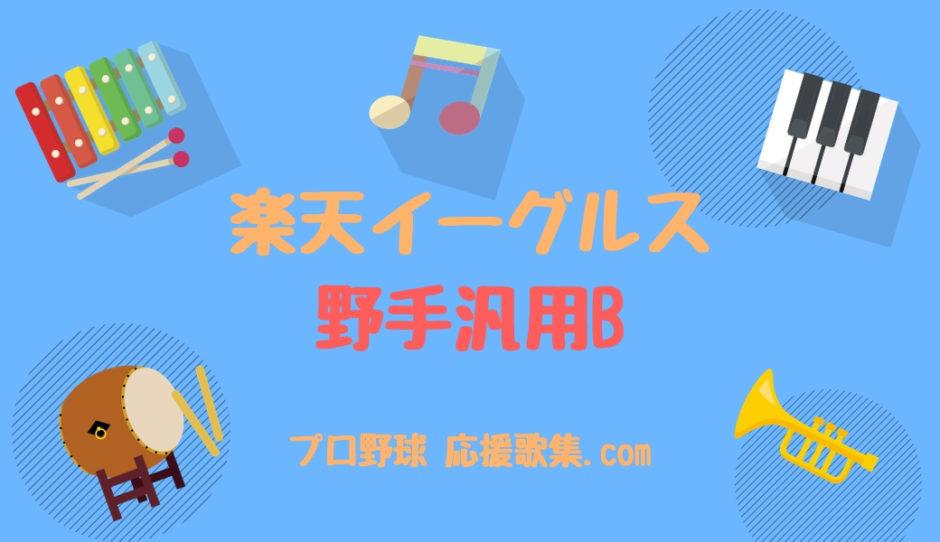 野手汎用B【楽天イーグルス 応援歌】