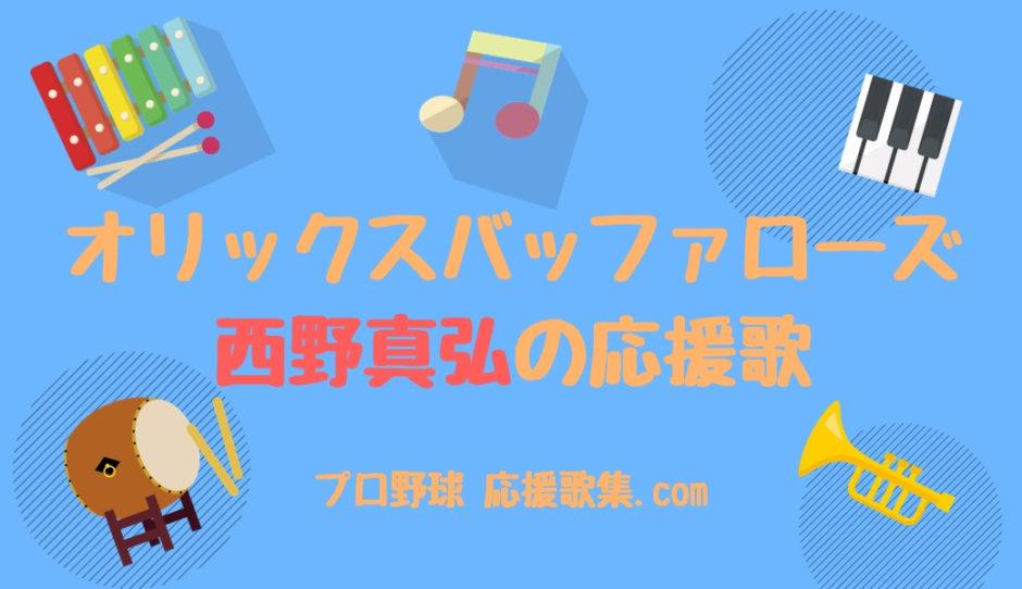 西野真弘 応援歌【オリックスバッファローズ】