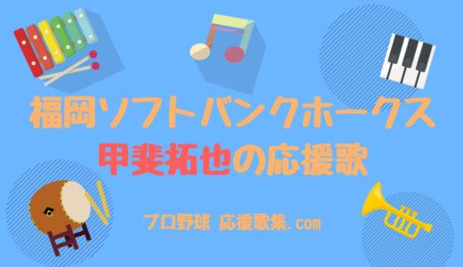 甲斐拓也  応援歌【福岡ソフトバンクホークス】