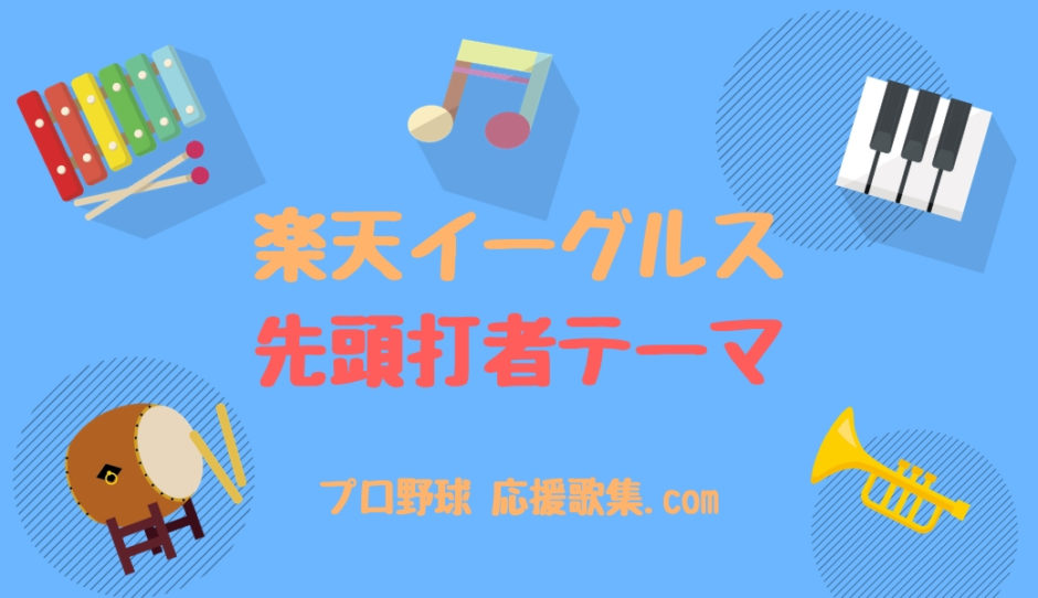 代打テーマ 【楽天イーグルス 応援歌】