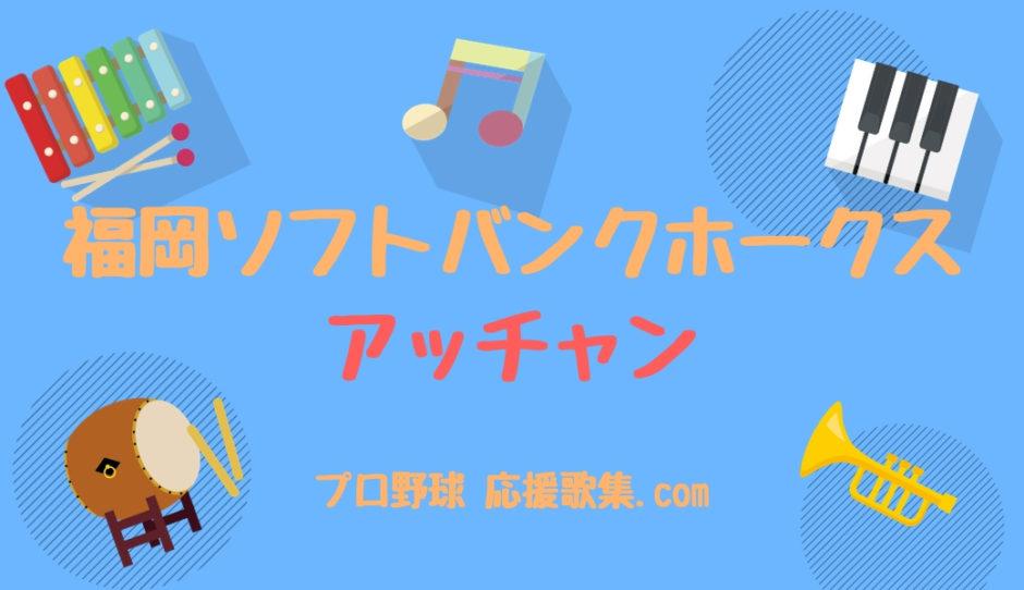 アッチャン 【福岡ソフトバンクホークス 応援歌】