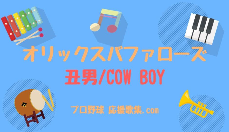 丑男/COW BOY 【オリックスバファローズ 応援歌】