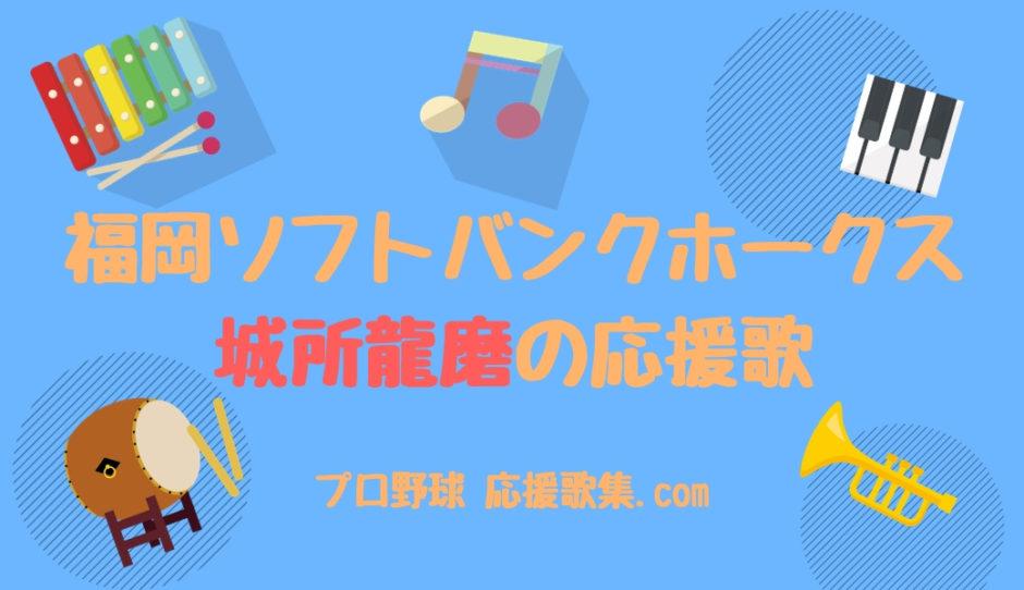 城所龍磨 応援歌【福岡ソフトバンクホークス】