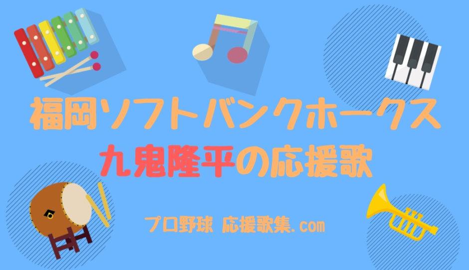 九鬼隆平 応援歌【福岡ソフトバンクホークス】
