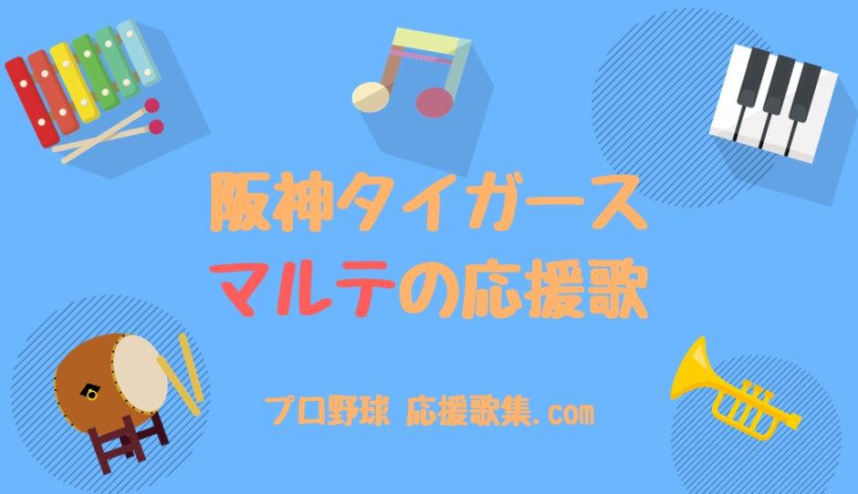 マルテ 応援歌【阪神タイガース】