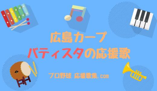 バティスタ 応援歌【広島カープ】