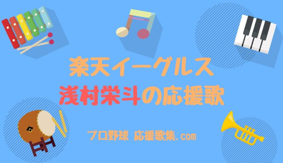 浅村栄斗 応援歌【楽天イーグルス】