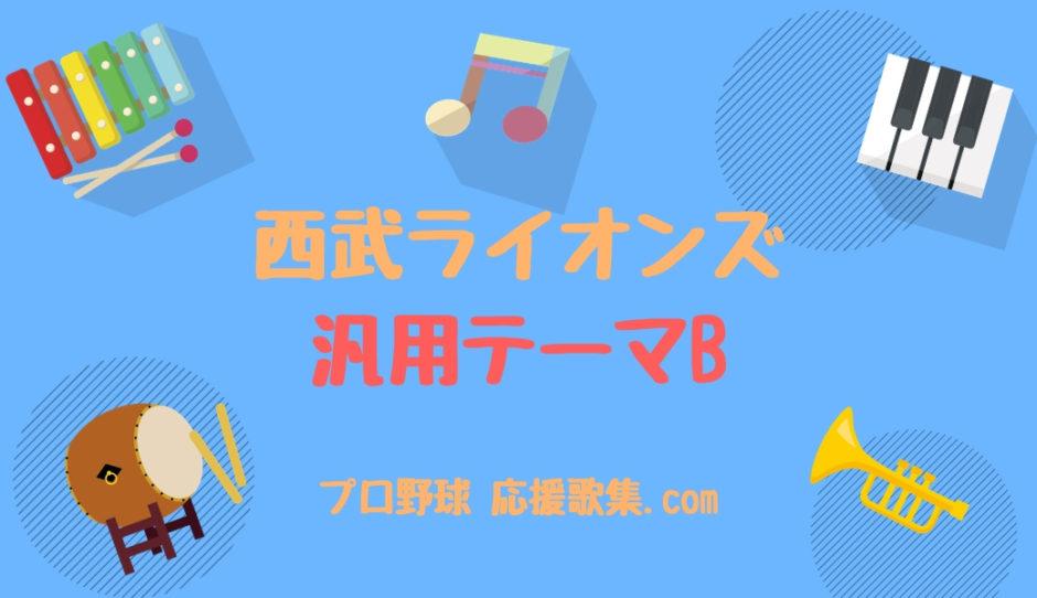 汎用テーマB【西武ライオンズ応援歌】