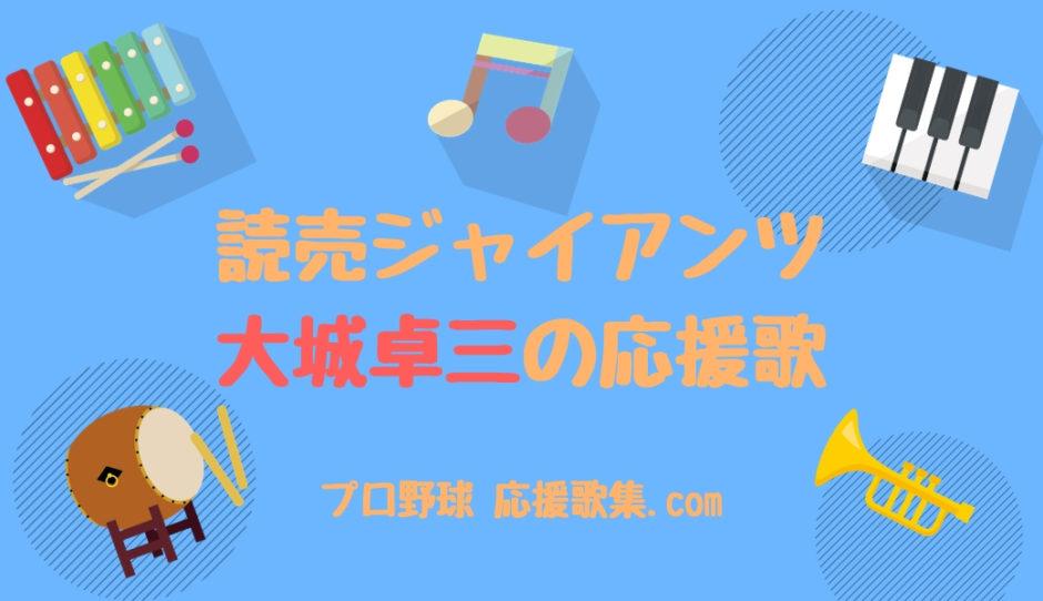 大城卓三 応援歌【読売ジャイアンツ(巨人)】