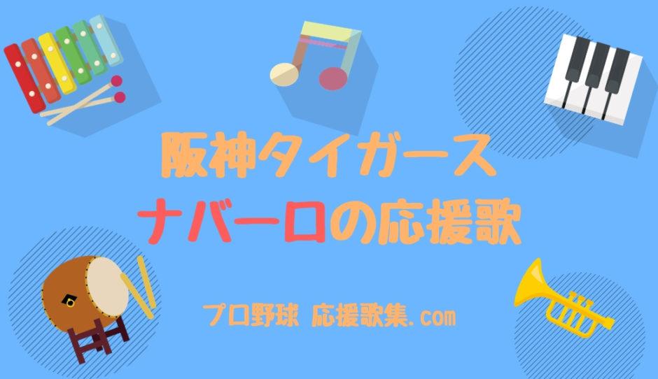 ナバーロ 応援歌【阪神タイガース】
