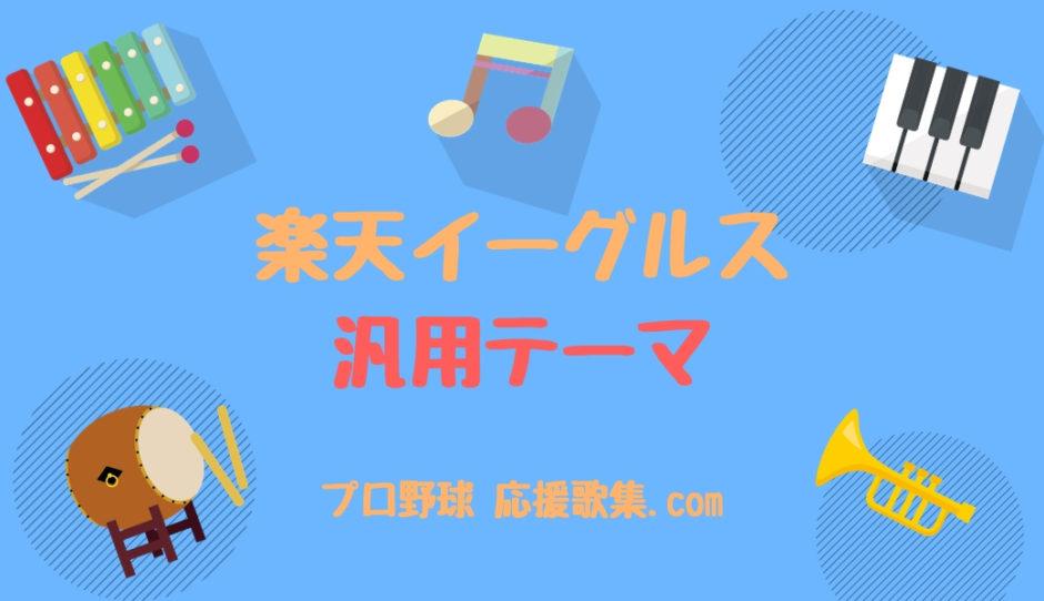 汎用テーマ【楽天イーグルス】