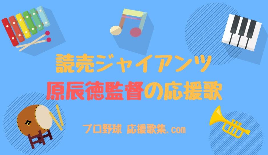 原辰徳監督 応援歌【読売ジャイアンツ(巨人)】