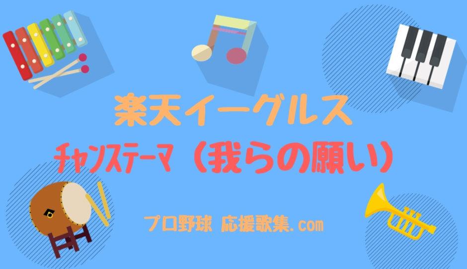 チャンステーマ(我らの願い)【楽天イーグルス 応援歌】