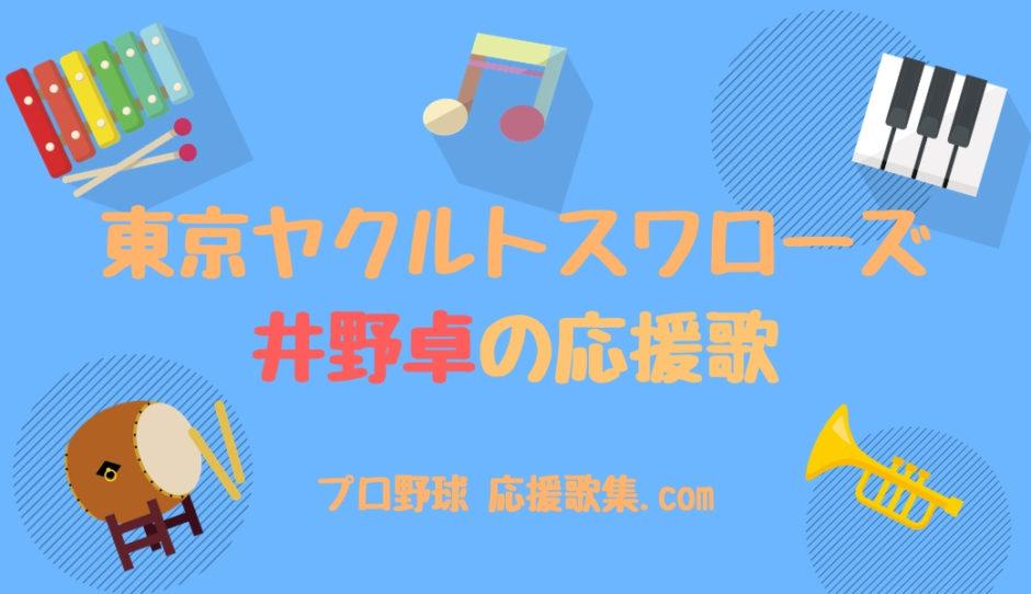 井野卓 応援歌【東京ヤクルトスワローズ】
