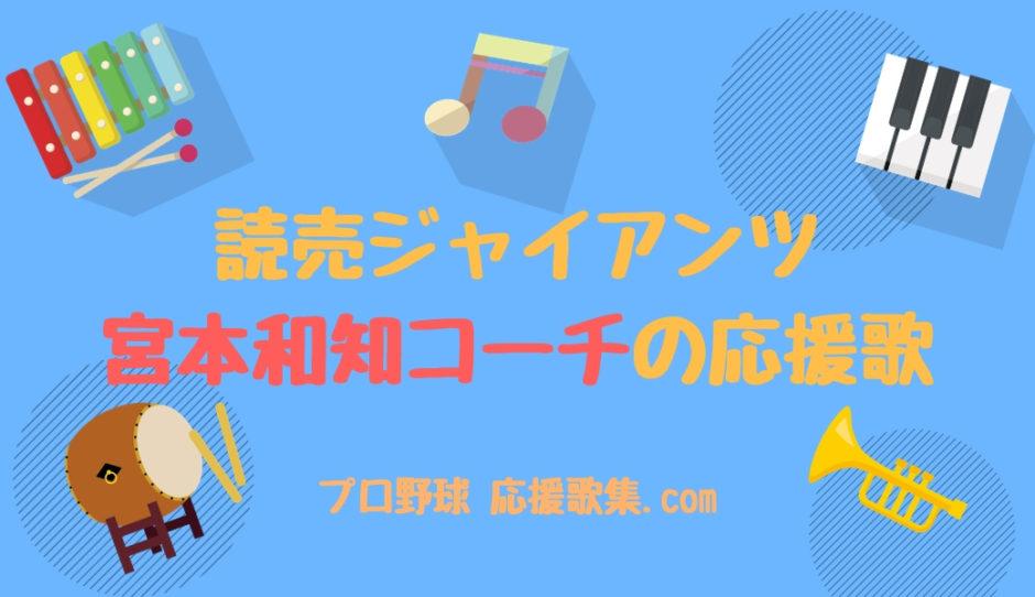 宮本和知コーチ 応援歌【読売ジャイアンツ(巨人)】