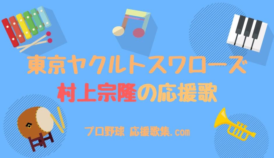 村上宗隆 応援歌【東京ヤクルトスワローズ】