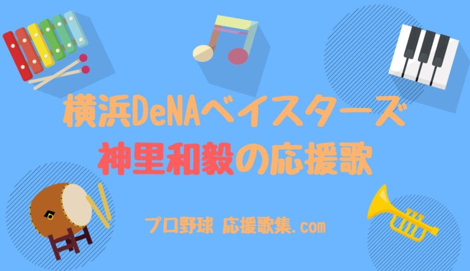 神里和毅 応援歌【横浜DeNAベイスターズ】