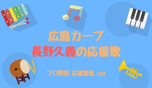長野久義【2020】 応援歌【広島カープ】