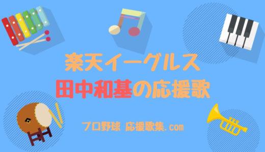 田中和基 応援歌【楽天イーグルス】