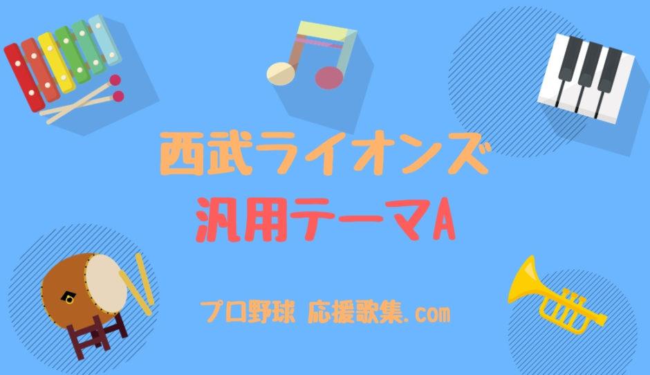 汎用テーマA【西武ライオンズ応援歌】