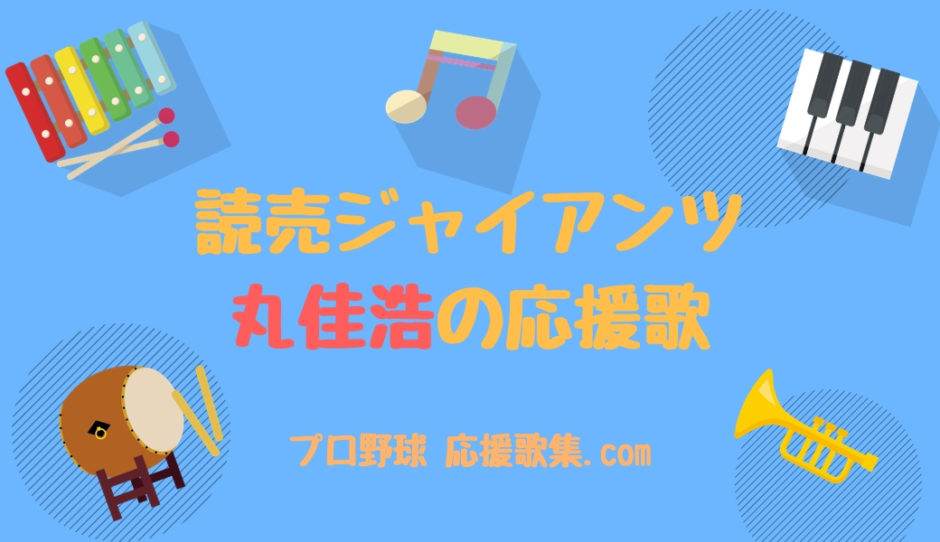 丸佳浩 応援歌【読売ジャイアンツ(巨人)】