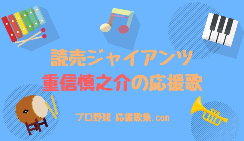 重信慎之介 応援歌【読売ジャイアンツ(巨人)】