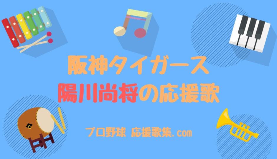陽川尚将 応援歌【阪神タイガース】