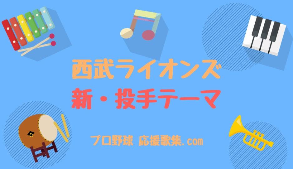 新・投手テーマ【西武ライオンズ応援歌】