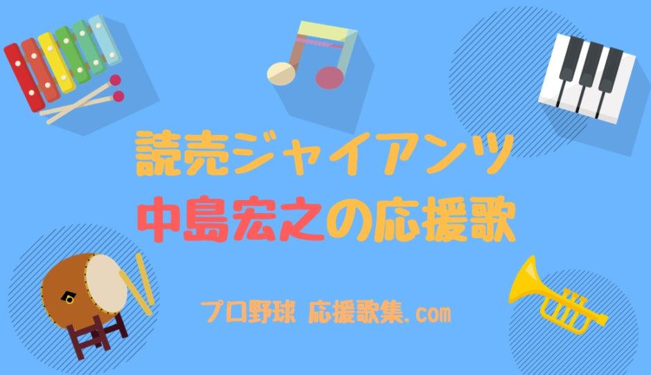 中島宏之 応援歌【読売ジャイアンツ(巨人)】