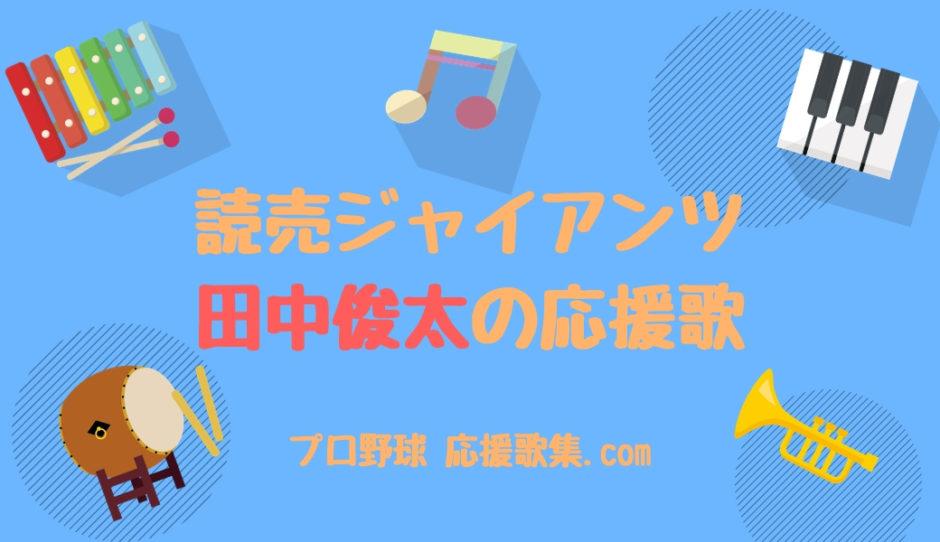 田中俊太 応援歌【読売ジャイアンツ(巨人)】
