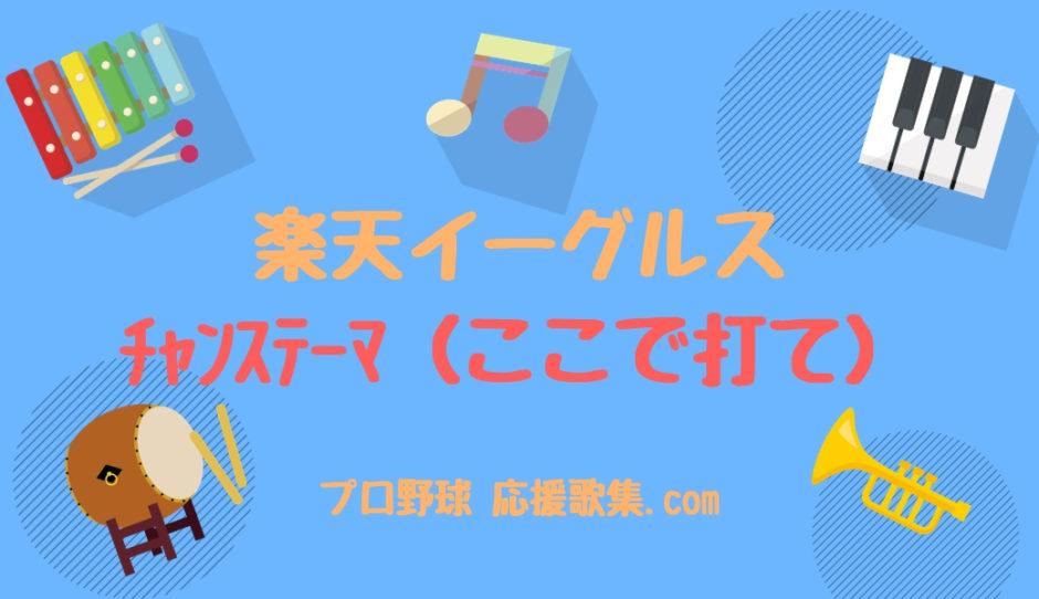 チャンステーマ(ここで打て)【楽天イーグルス 応援歌】
