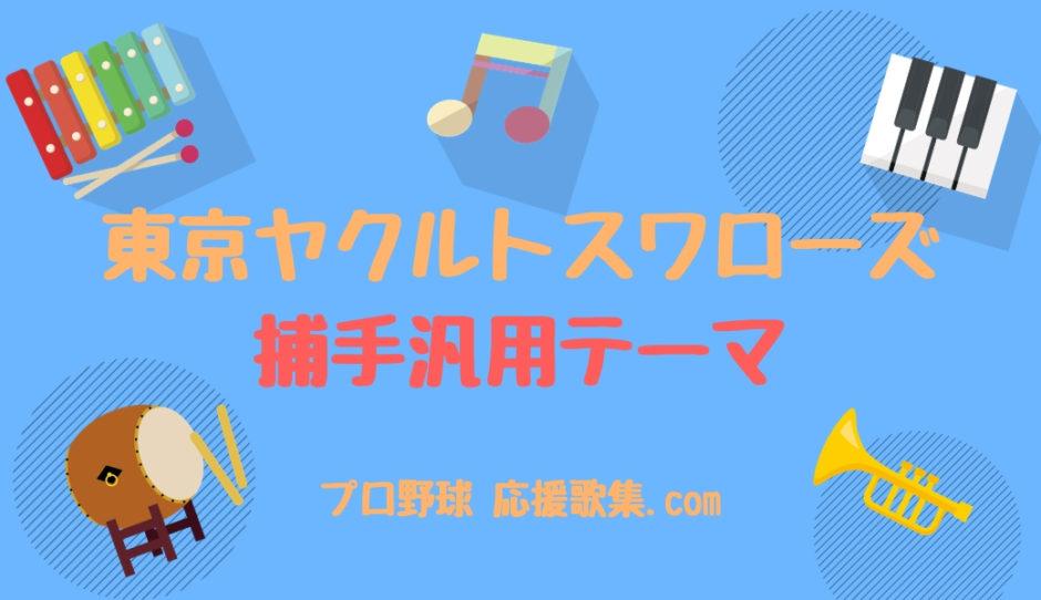 捕手汎用テーマ【東京ヤクルトスワローズ応援歌】