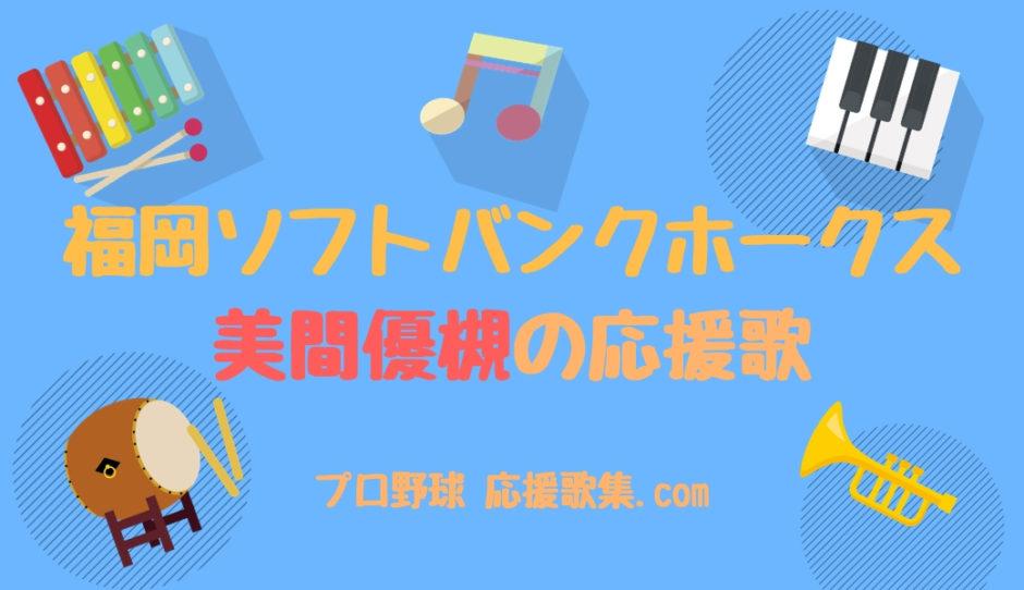 美間優槻 応援歌【福岡ソフトバンクホークス】