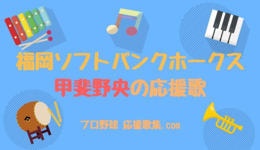 甲斐野央 応援歌【福岡ソフトバンクホークス】